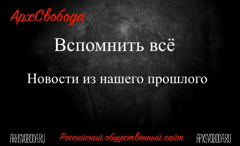 Архангельск.  Бригады города Ангела