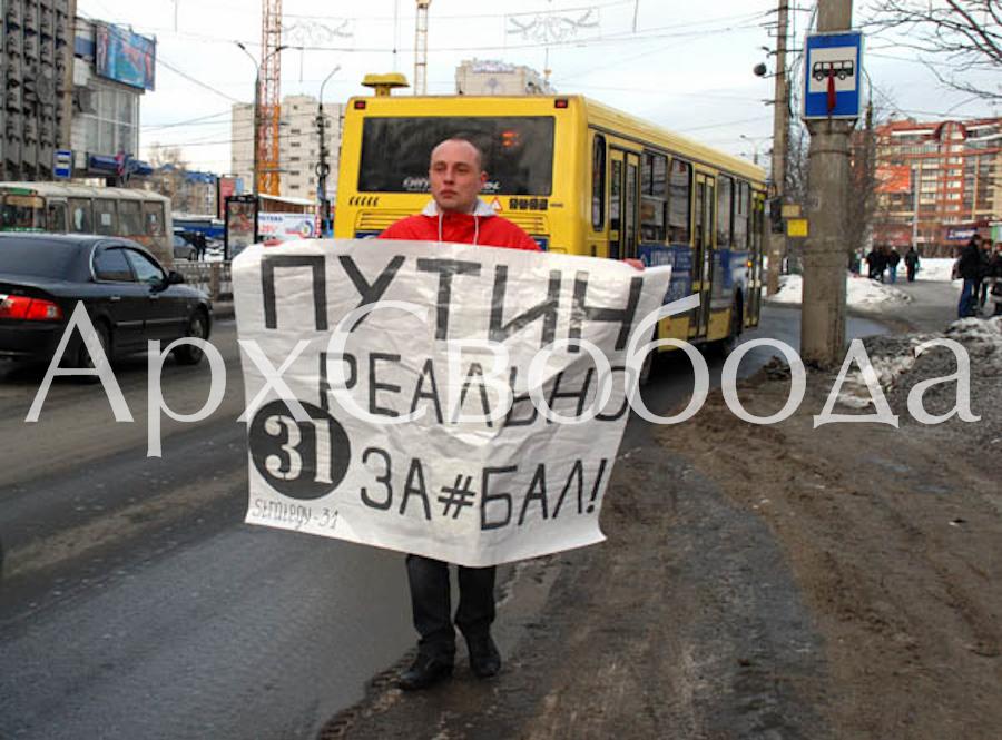 Арест. 31. Путин реально за#бал
