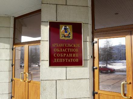 Архангельск. Криминальные депутаты АОСД