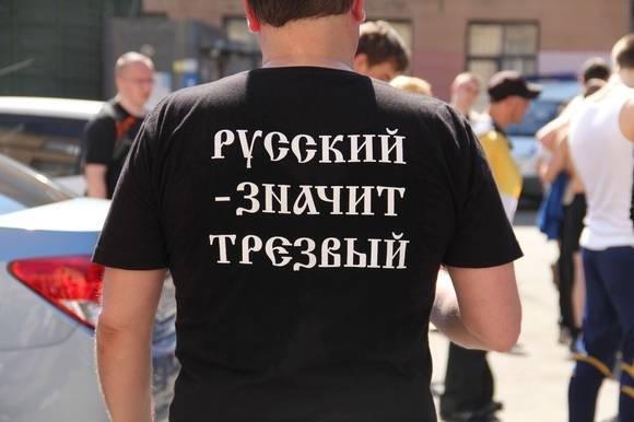 Неблагоприятные условия для популяции «русские»
