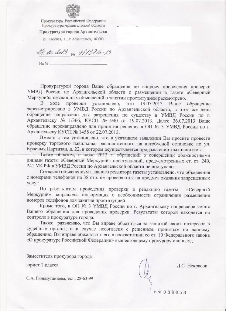 ответ по клубничке и красных партизан из прокуратуры