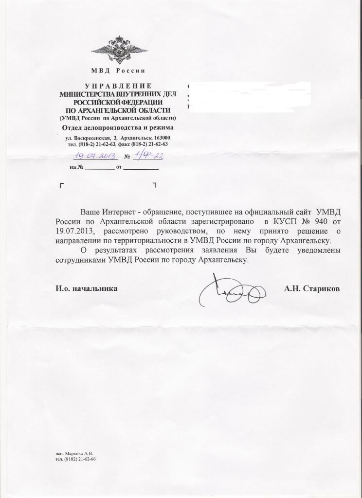уведомление  областного УМВД