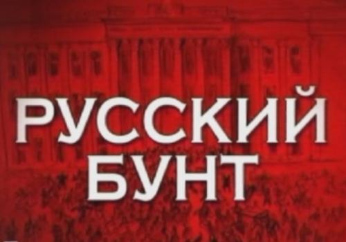Россия + Крым. Русские — «За»