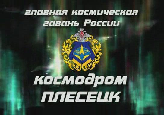 kosmodrom1