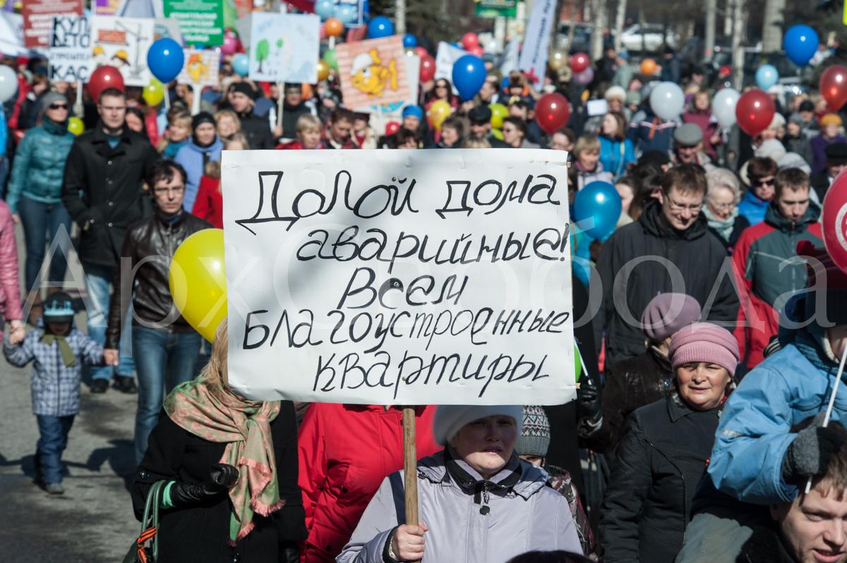 Архангельск. 1 Мая 2014. Фоторепортаж