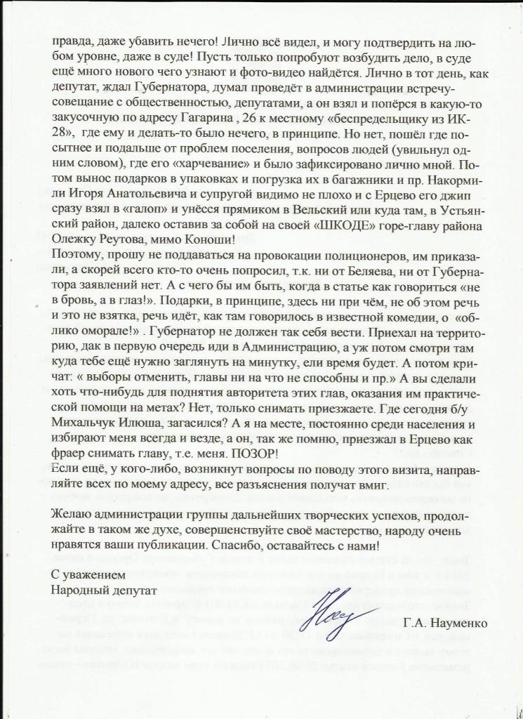 Архсвобода письмо-1