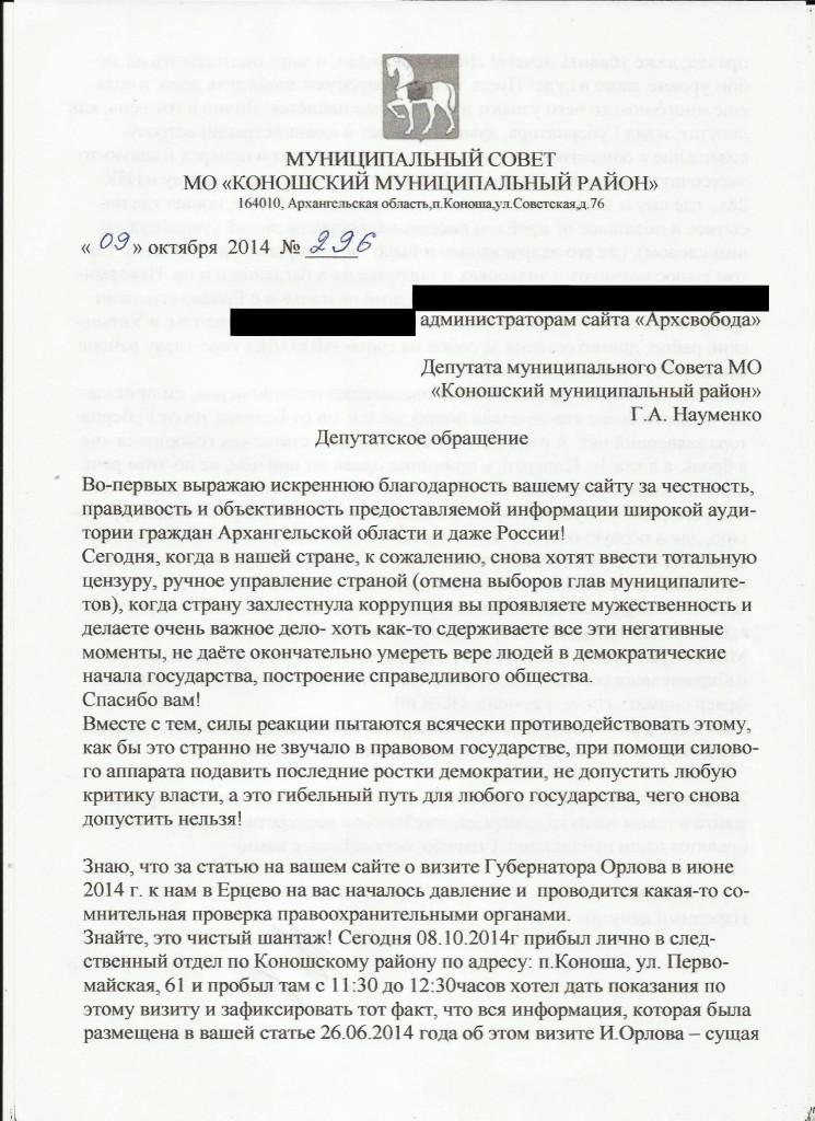 Архсвобода письмо