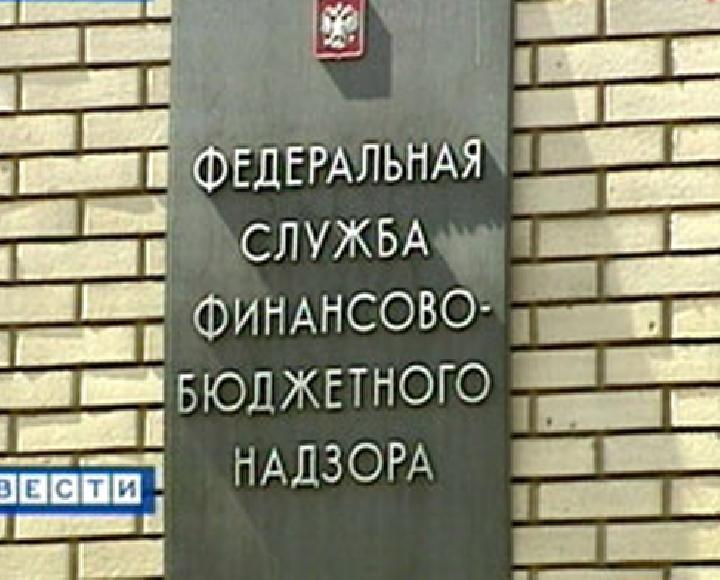 Архангельск. Секретный акт Росфиннадзора