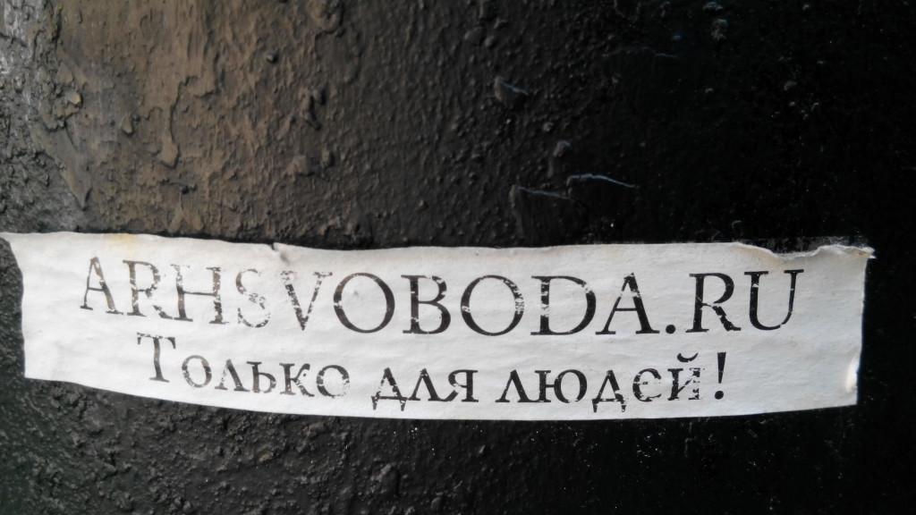 arhsvoboda 2014