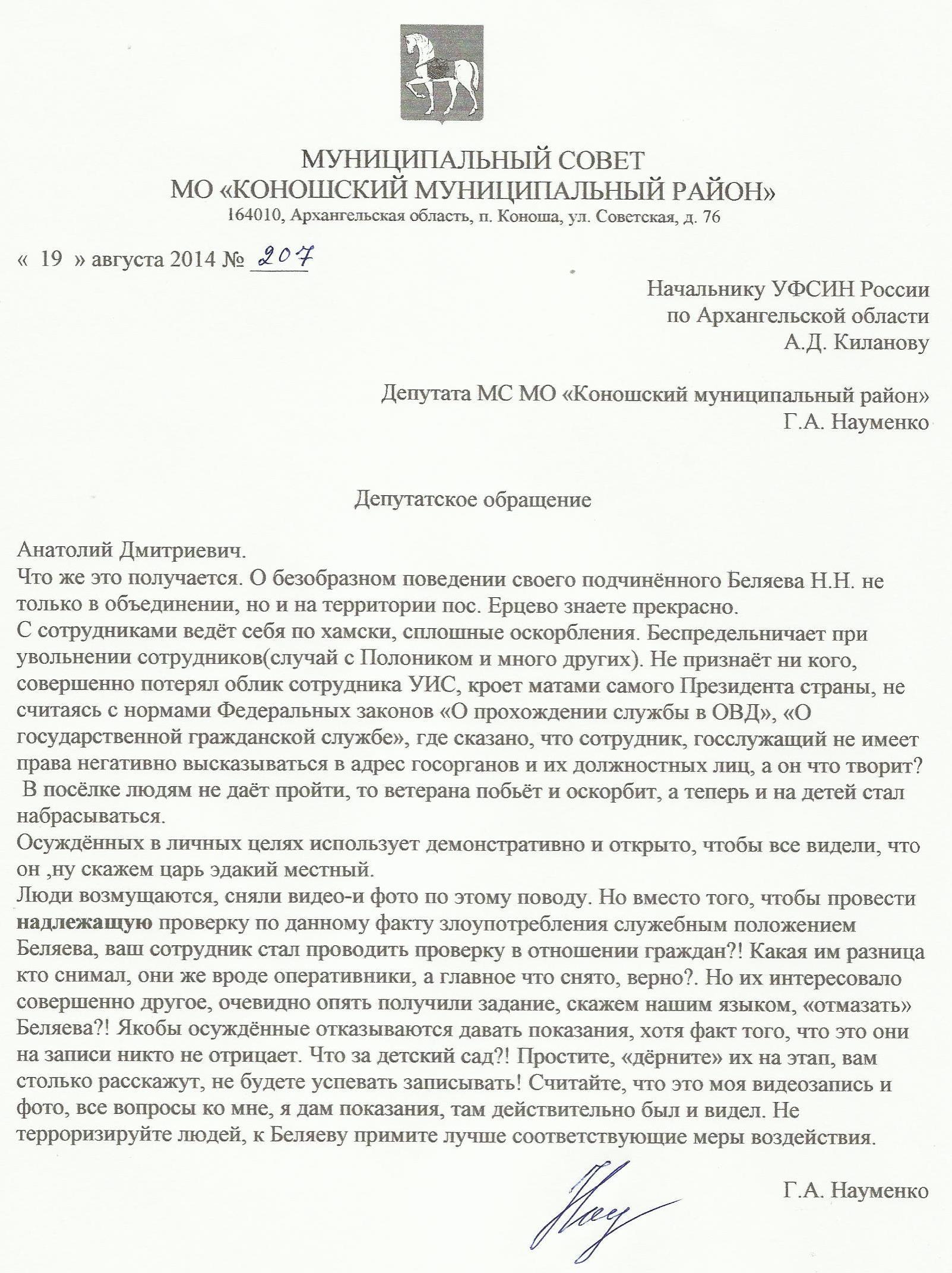 Киланову по Бяше-19.08.2014