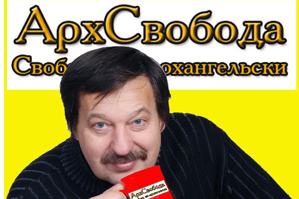 Губернатор Орлов. Над пропастью во лжи