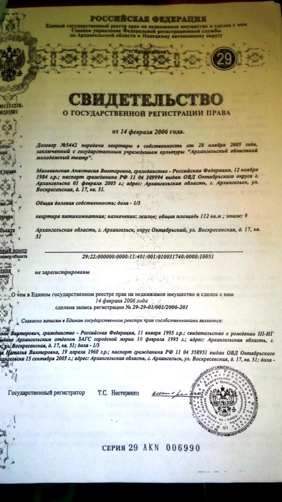 приватизация квартиры документы в архангельске помнил тот