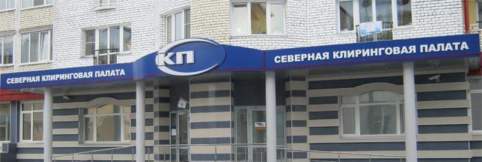 ЗАО «Северная клиринговая палата» закрыта
