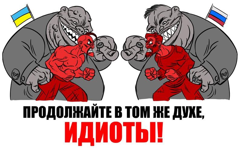 Россия — Украина. Бог — в Правде