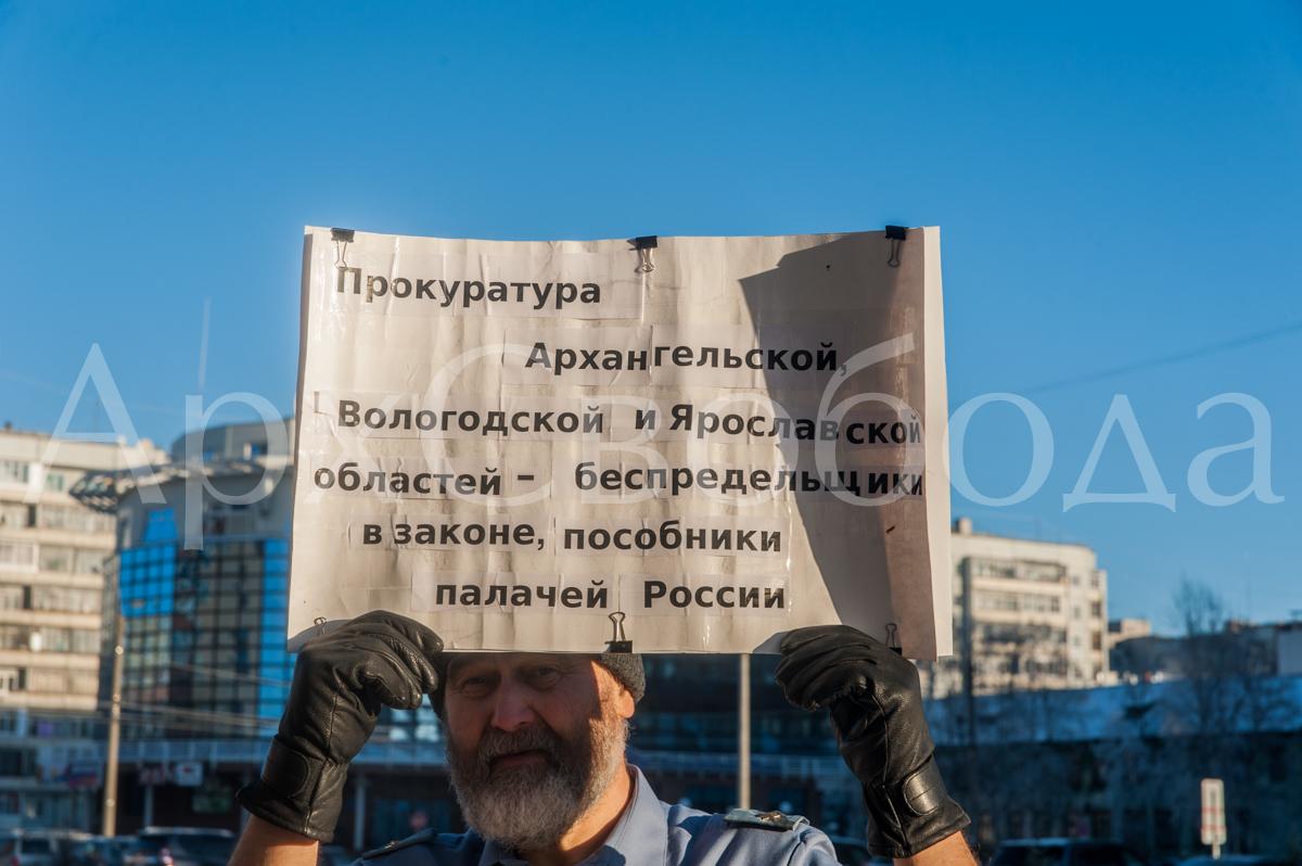 Архангельск. Пикет у Областного суда
