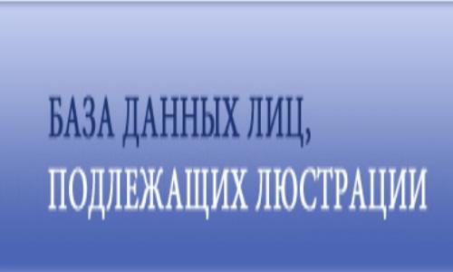 Список кандидатов на Поморскую люстрацию 2