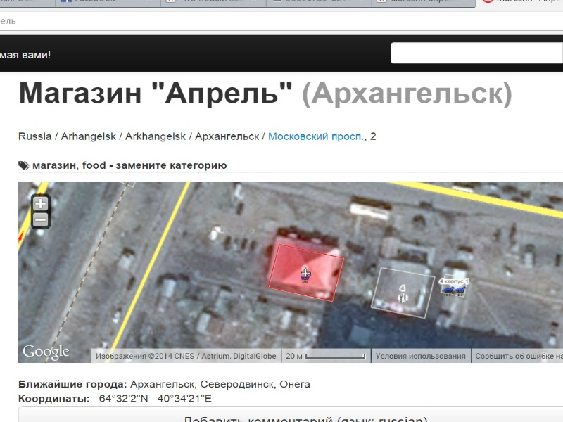 Белорусские крабы в Архангельске