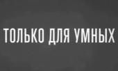 tolko-dlya-umnyih
