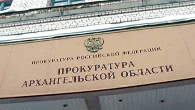 Архангельск. Прокуратура на страже порядка