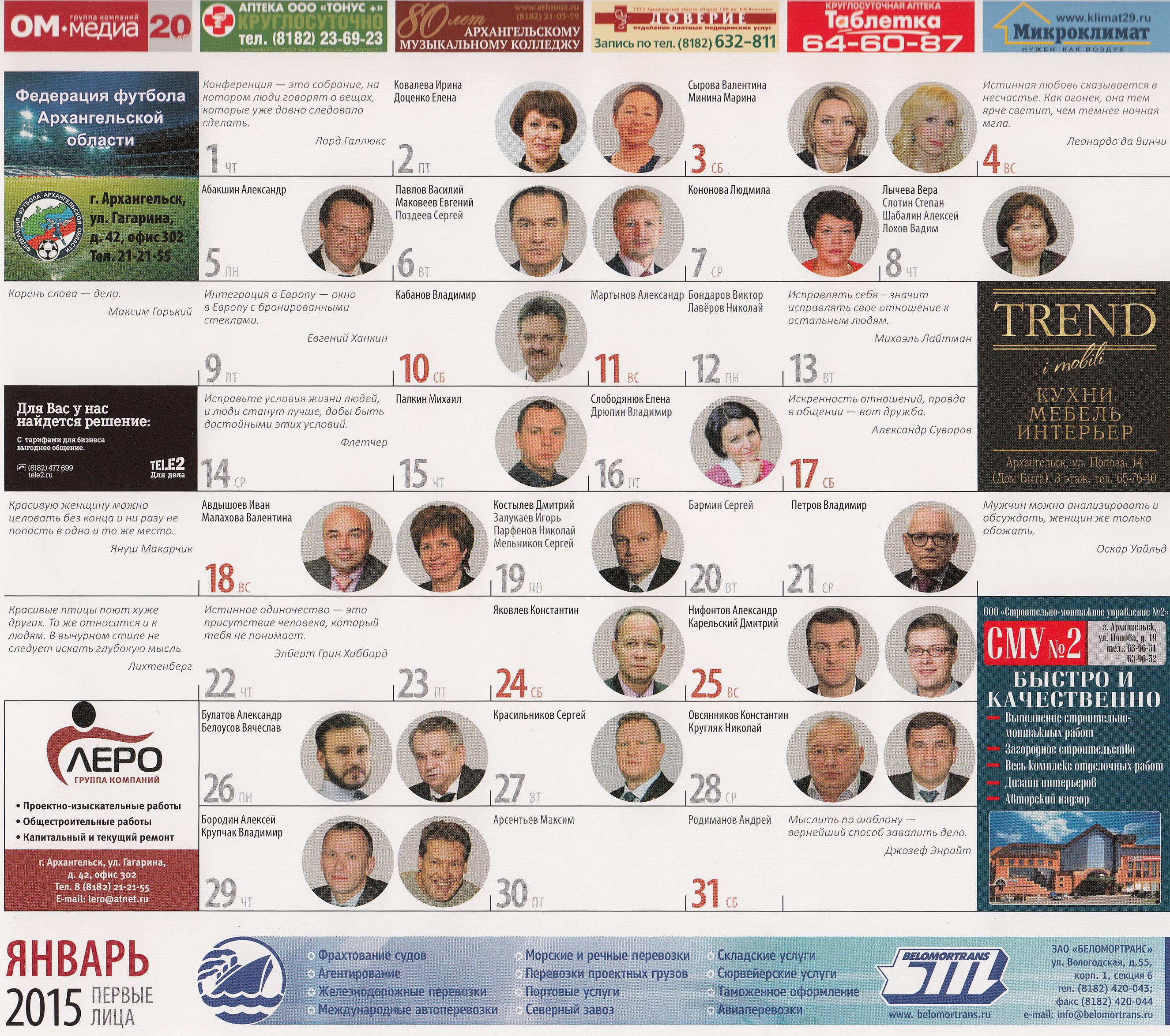 Защищено: Коррупция. Олигархи в календаре Игоря Орлова