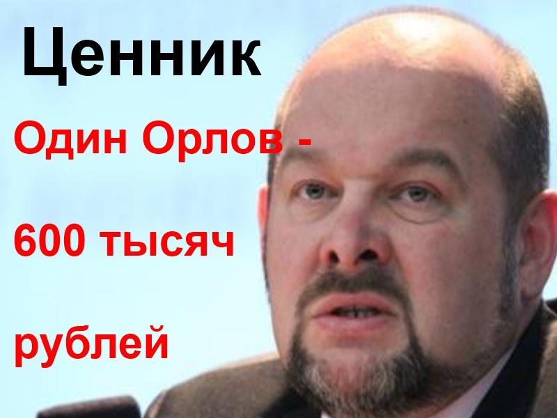 Архангельск. Продается мокрый Игорь Орлов