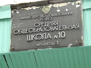 shkola10