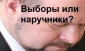 orlov vibori