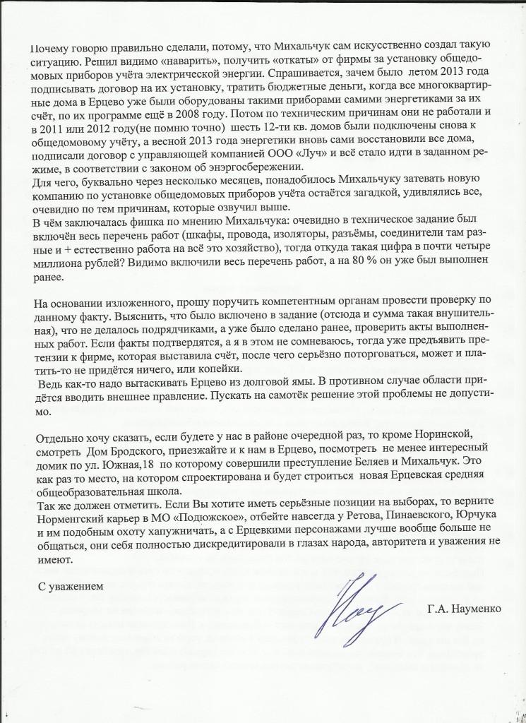 Орлову по Мхальчуку 29.05.2015-1
