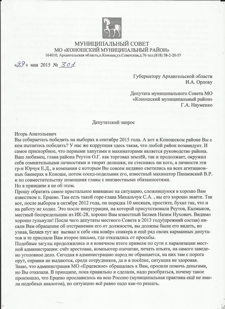 Орлову по Мхальчуку 29.05.2015