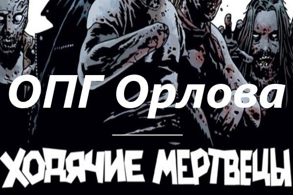 Трескотня «мёртвого» губернатора Орлова