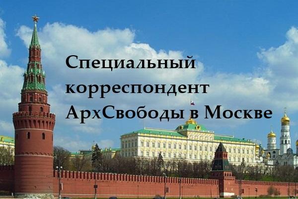 speckorr moskva