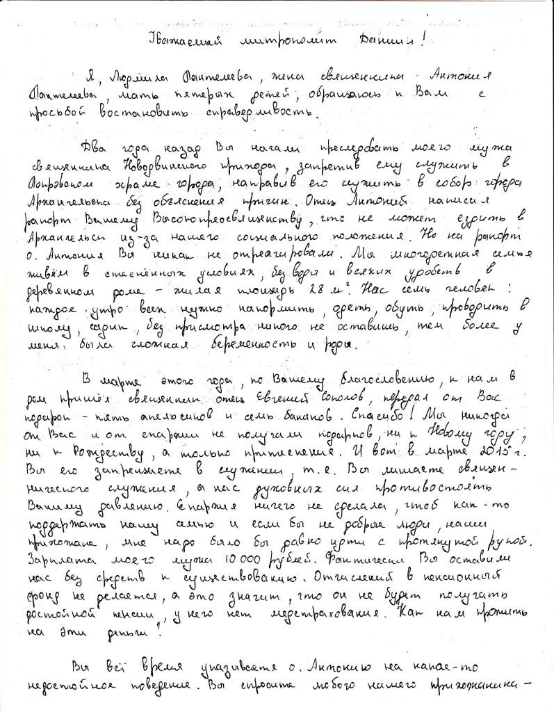 Письмо стр1