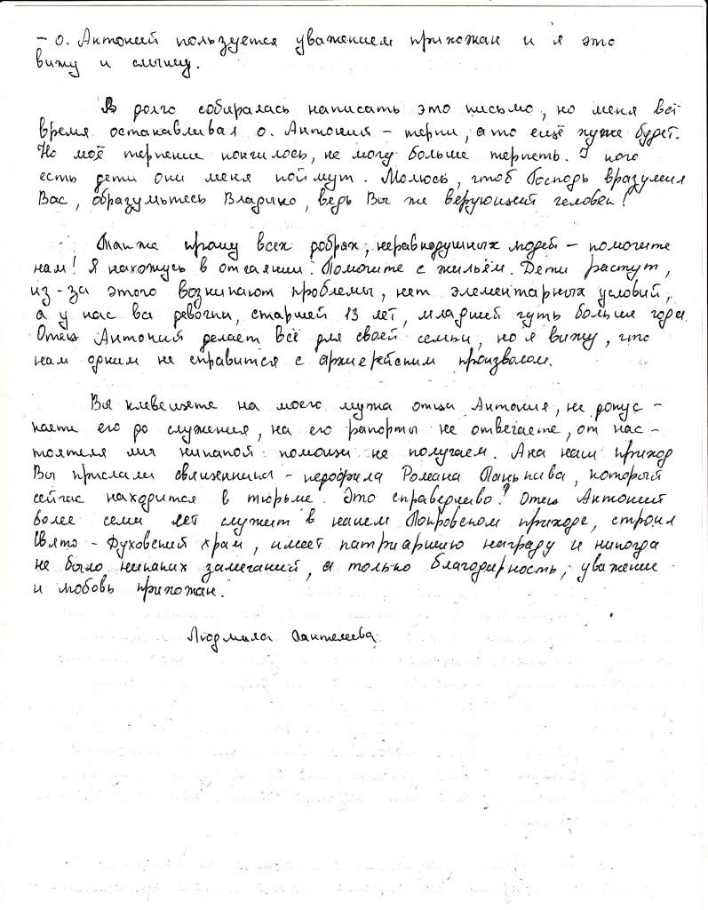 письмо стр2