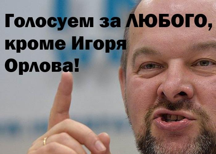 КРАО — уКРАО. Рога и Копыта Игоря Орлова