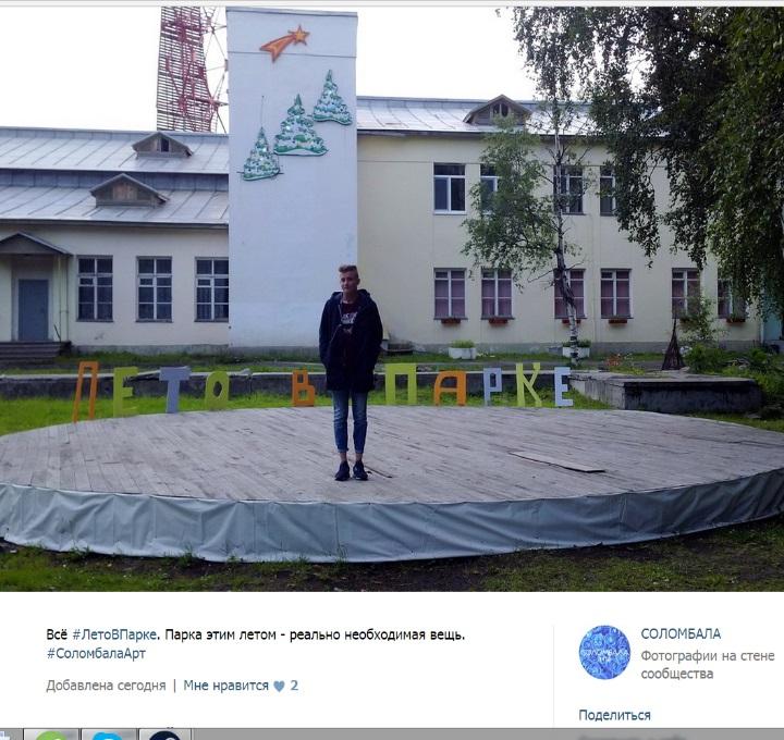 Холодное Лето 2015. Архангельские парки