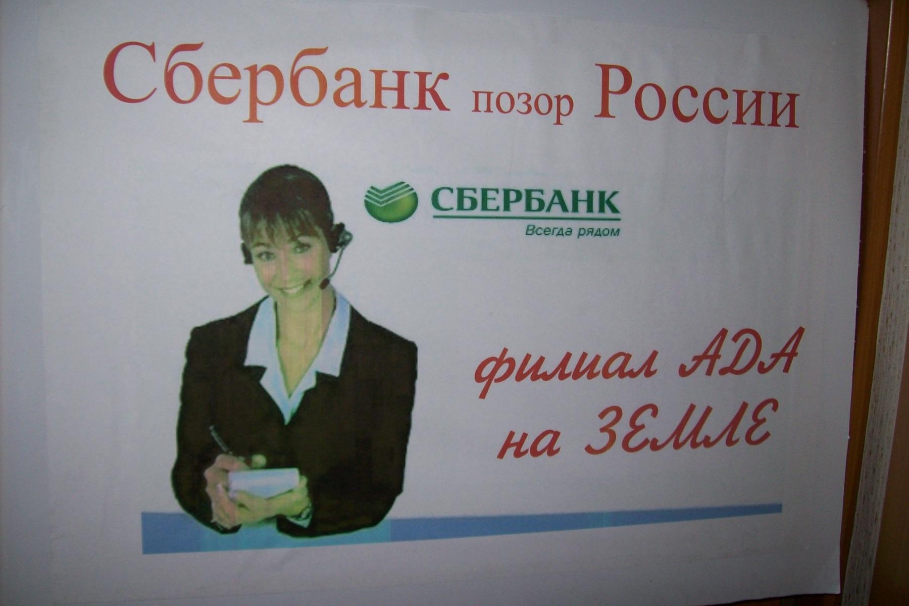 Пикетируем СберБанк в Архангельске