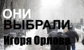 orlov vibori2015