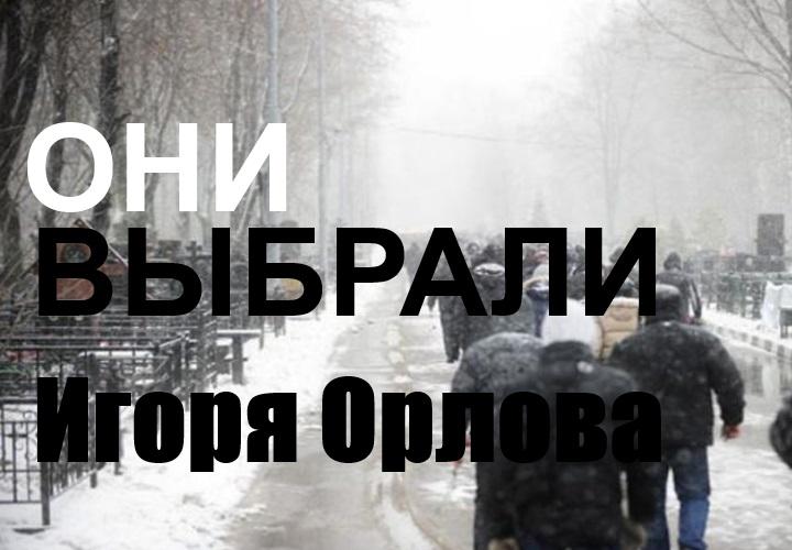 Игорь Орлов. Дорога на кладбище 2