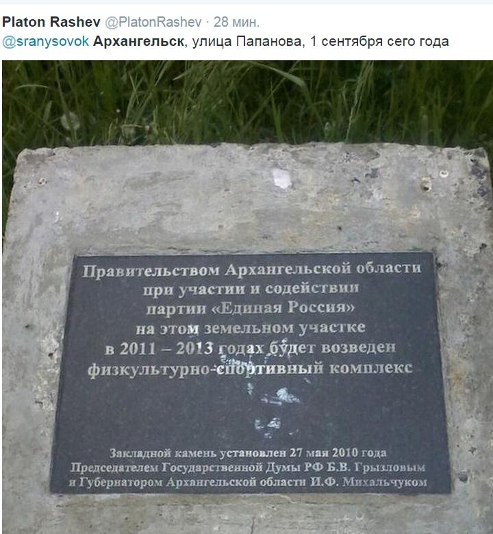 Архангельск. Памятник Ворам на улице «Папанова»