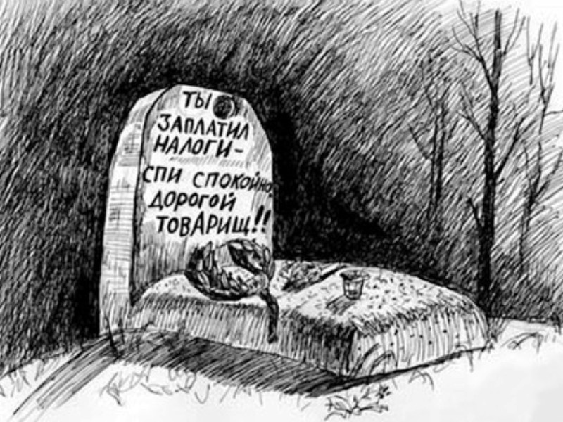 Заплати налоги и спи спокойно, дорогой…