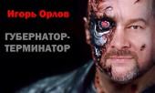 orlov termin