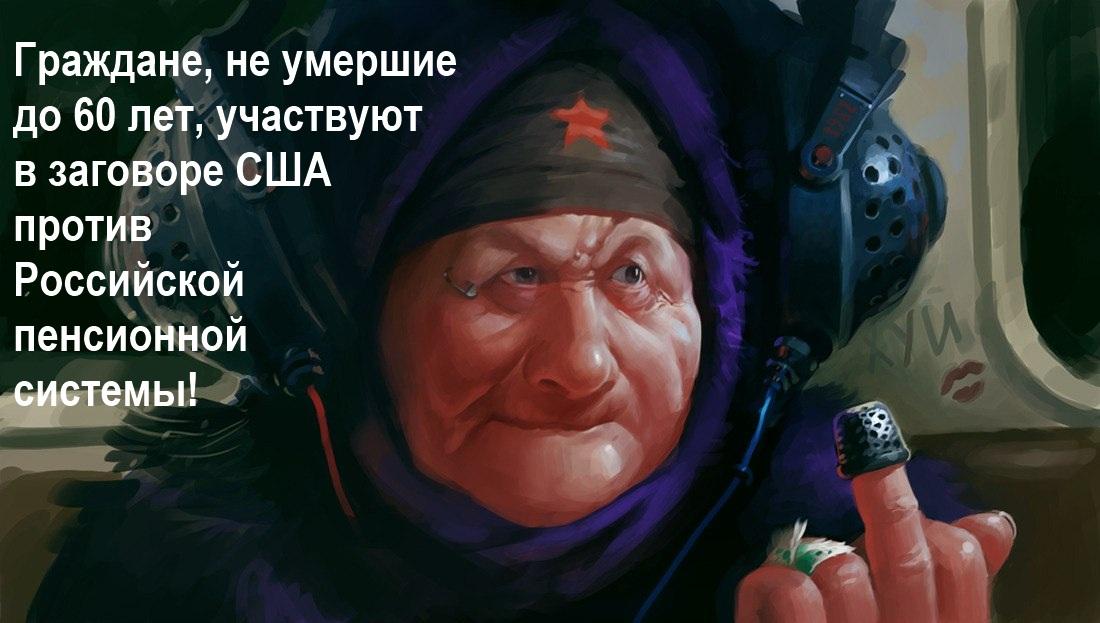 ПФР РФ. Бесславные ублюдки
