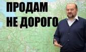 orlov prodaet