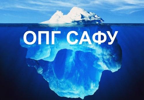 САФУ. Братва Золотой белочки против людей