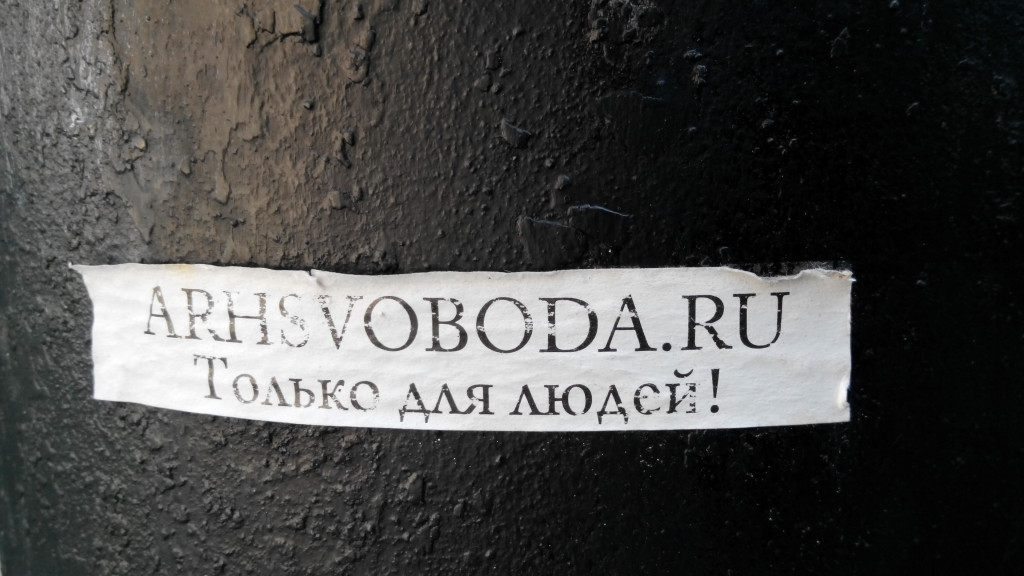 ArhSvoboda2014
