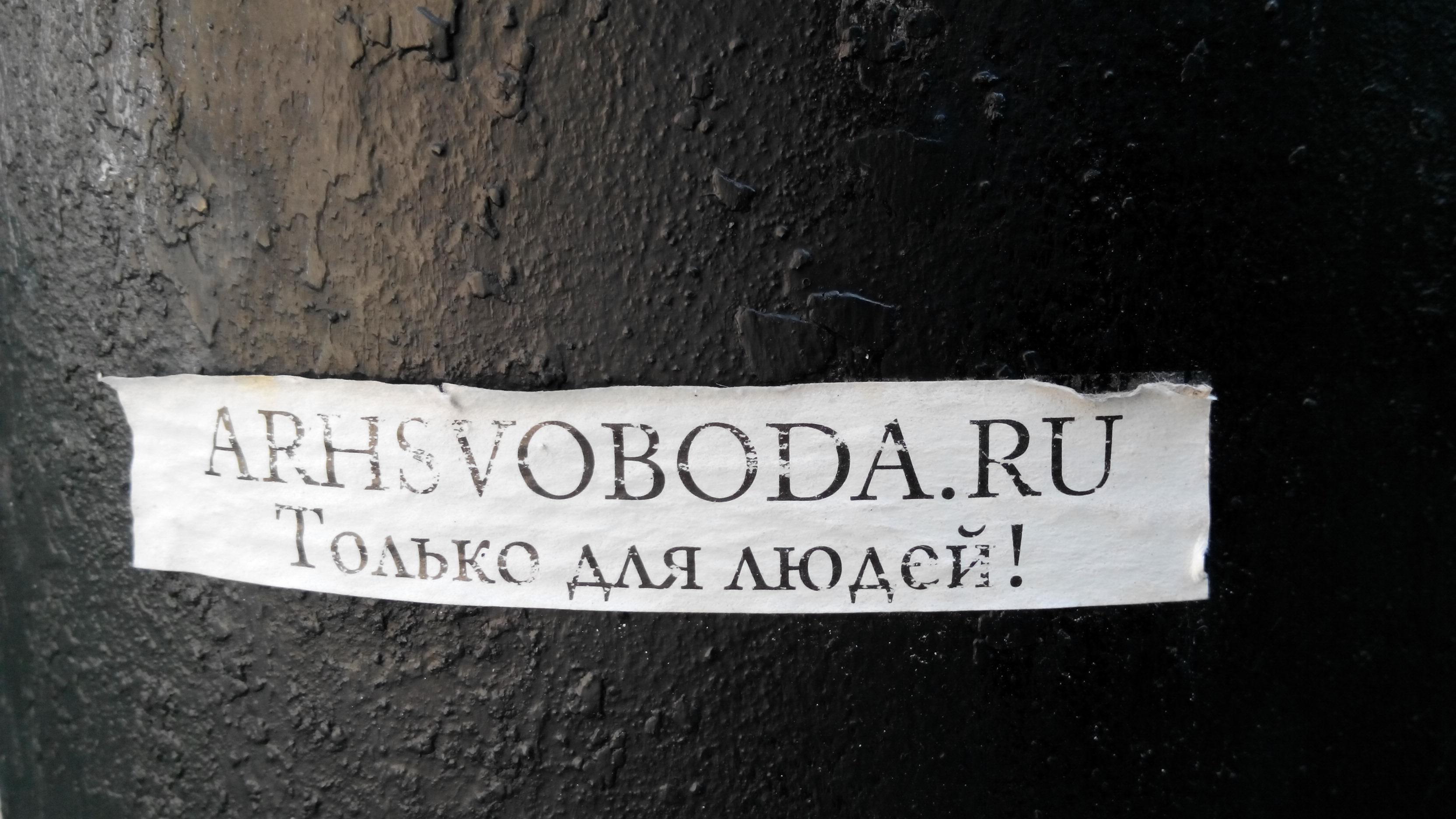 Выборы 2016. Атака №7 на АрхСвободу