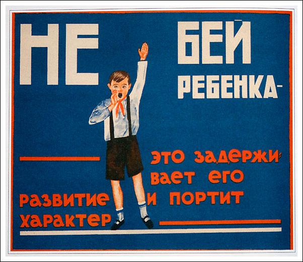 Шок! Единая Россия пинает детей