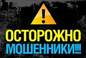 Северодвинец отдал мошенникам 2,5 млн рублей