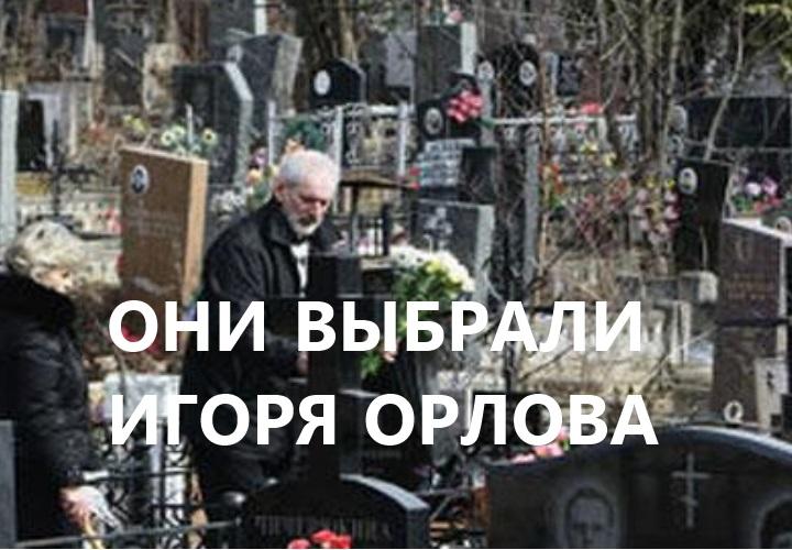 Архангельск. Даже с похоронами проблемы!