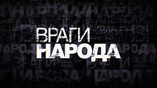 Архангельск. Списки Врагов народа